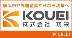 横浜で外壁塗装・屋根塗装するなら株式会社功栄