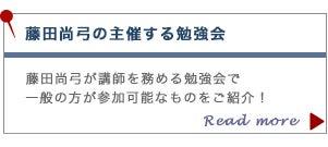藤田尚弓のセミナー、勉強会