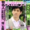 塩レモンで掲載されました!【女性セブン】【日経産業新聞】の画像
