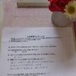久慈市からブログを見…
