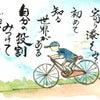 自転車で世界一周(みやざき中央新聞から)・・・No.340の画像