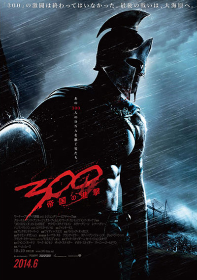 300 <スリーハンドレッド> ~帝国の進撃~