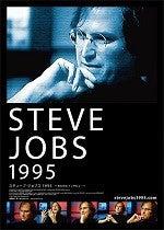 スティーブ・ジョブズ1995