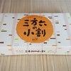 柳月/人気急上昇中の北海道銘菓が小分けに!三方六の小割 5本入の画像