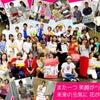 『健康・美チャリティーフェスタ2014in京都』ご報告②の画像