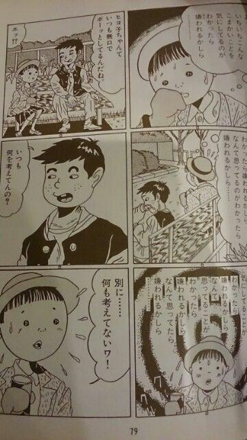 感想】山田花子『嘆きの天使』~嫌われるかしらなんて思ったら嫌われる ...