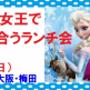 6/29 『アナと雪…