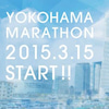 横浜マラソンエントリー日、決定!!の画像