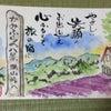 大野勝彦師と北海道やまびこ塾生と・・・No.344の画像