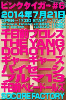 ピンクタイガ→#6