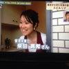 本日 NHK総合【ゆうどき】に出演しました!の画像