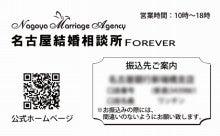 最新結婚相談所名刺サンプルB