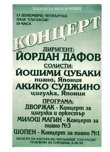 ドボルザークのコンチェルト演奏時のポスター