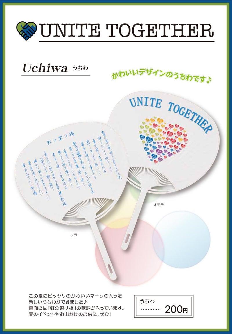 UNITE TOGETHER-うちわ
