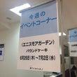 東急本店でのイベント…