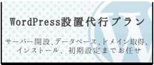 WordPress設置代行プラン