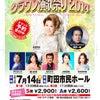 スタッフより ※鈴木楽器 クラウン演歌祭り2014の画像