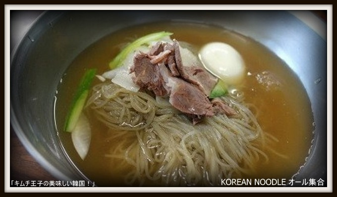 キムチ王子の美味しい韓国!平壌冷麺2「美味しい冷麺とは!?」1
