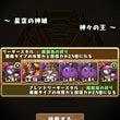 最終回〜神々の王(8…