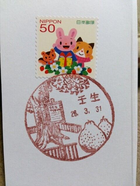 風景印☆壬生郵便局(栃木県下都賀...
