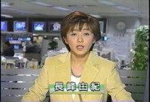 アナ 長峰 長峰由紀アナウンサーの千秋楽。あの人も…