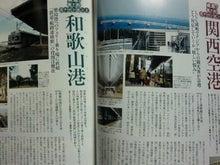 関空・和歌山港