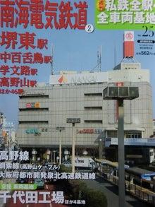 私鉄全駅・全車両基地25/南海電気鉄道2