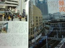 大阪の大ターミナル難波