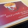 ケンタッキーフライドチキン/KFCアンバサダーミーティング Vol.2 #KFCアンバサダーの画像