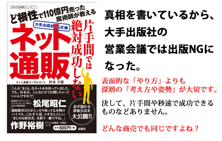 大手出版社NG企画ネット通販コンサルタント杉本幸雄