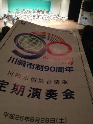 川崎市制90周年 川崎市消防音楽隊定期演奏会