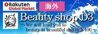 楽天 海外向けショップ「Beauty shop D3」」