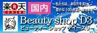 楽天 国内向けショップ「Beauty shop D3」」