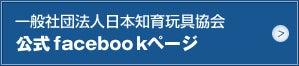 一般社団法人知育玩具協会 公式 facebookページ