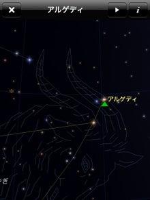 肉眼的二重星: やぎ座アルファの...