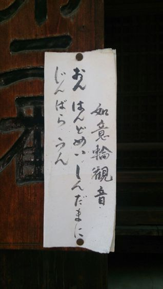 大聖勝軍寺 ② 【 太子殿 】 | マ...