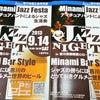 Yoshikawa Jazz Night2014の画像