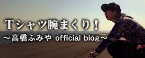高橋郁哉 オフィシャルブログ 「高橋郁哉のTシャツ腕まくり」 Powered by Ameba