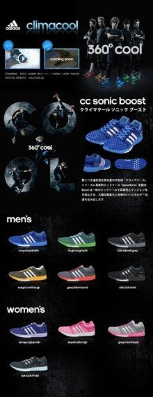 cd13c1de50ac ABCマート『adidas CLIMACOOL』CM