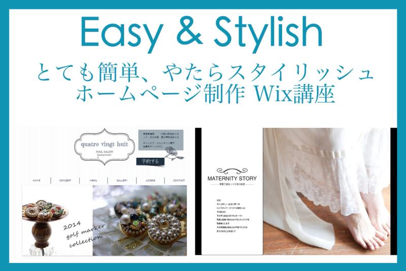 Wix講座