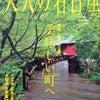 『大人の名古屋』に掲載ちう♪の画像
