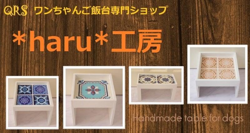 *haru*工房