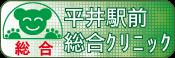 平井駅前総合