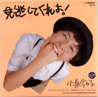Image result for 小泉 今日子 見逃し て くれよ
