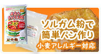 かんたんパン作り