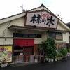 柿の木ラーメン 鹿児島本店 / 古民家ラーメン店の画像