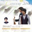 夏のコンサート情報!
