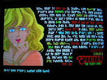 PC88_Emmy2g00