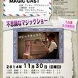 マジックキャスト札幌…
