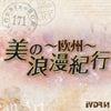 美の浪漫紀行iVDR